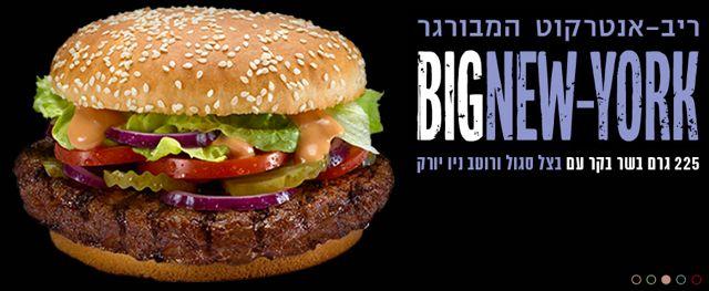 Move Over, McFalafel! McDonald's Introduces 'Big New York' Burger to Israel