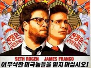 Detail from the 2014 movie poster for The Interview.