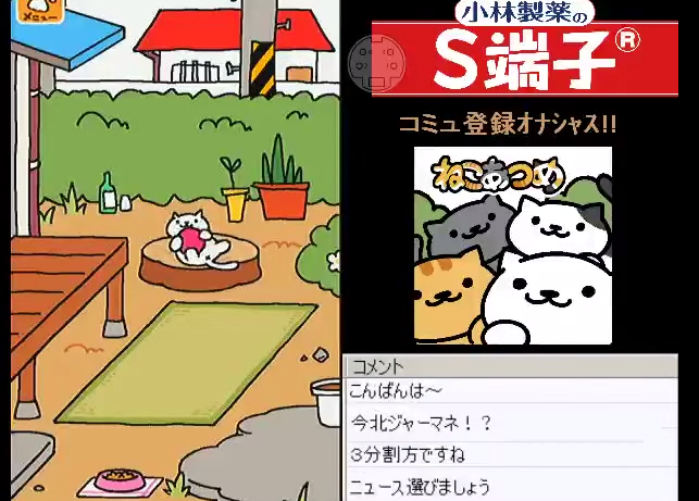 Neko Atsume: Cats in the Backyard—That's a Video Game