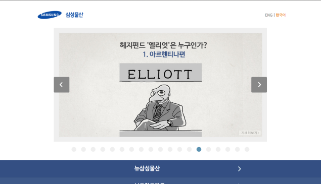 """This screencap of Samsung C&T's official website shows a slideshow in which the company introduced the character of """"Vulture Man,"""" designed to mock and antagonize Elliott Management CEO Paul Singer."""