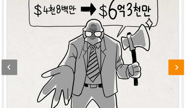 One need not speak Korean to get the idea here. This cartoon has also been deleted.