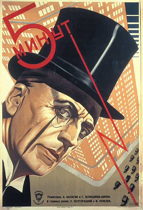 How the Avant Garde Became Agitprop: Art and Film of the USSR at the Jewish Museum