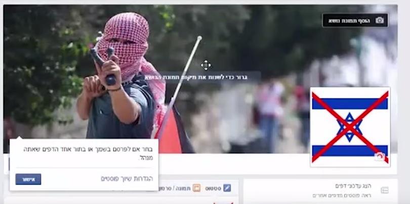 Facebook Caves on Israel Hate Page