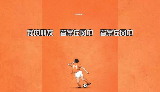 LeSports recently shared this image honoring Johan Cruyff.