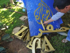 Staff members dismantle the signs of the TV station Al-Jazeera in Rabat on November 4, 2010.
