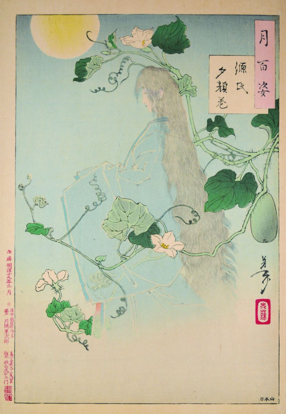 The Largest Collection of Japanese Prints in the US Is Moving House