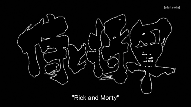 rick and morty samurai shogun
